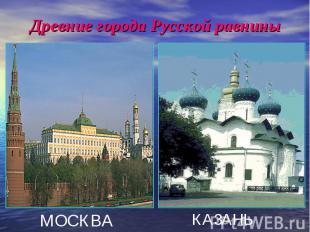 Древние города Русской равнины МОСКВАКАЗАНЬ