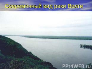 Современный вид реки Волги