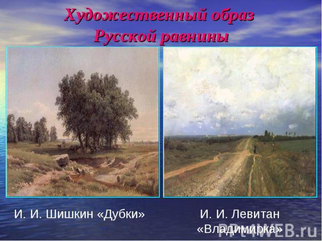 Художественный образ Русской равнины И. И. Шишкин «Дубки»И. И. Левитан «Владимирка»