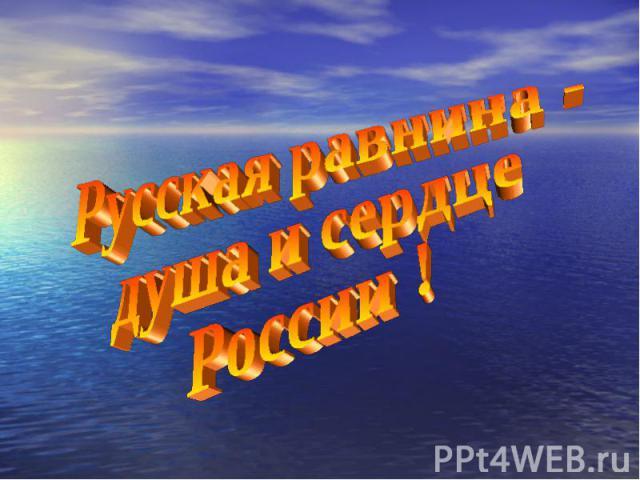 Русская равнина -душа и сердцеРоссии !