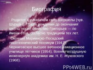 Биография Родился в чувашском селе Шоршелы (чув. Шуршăл). После рождения до окон
