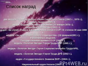 Список наград две медали «Золотая Звезда» Героя Советского Союза (1962 г., 1970
