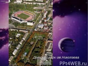 Детский парк им.Николаева