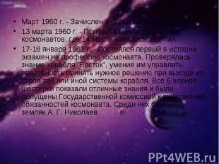 Март 1960 г. - Зачислен в отряд космонавтов. 13 марта 1960 г. - Прибыл в Центр п