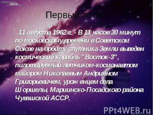 Первый полет 11 августа 1962 г. - В 11 часов 30 минут по московскому времени в С