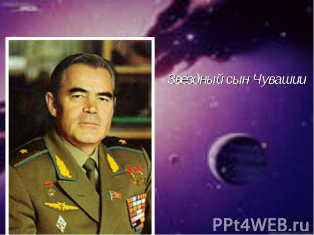 Андриан Григорьевич Николаев Звездный сын Чувашии