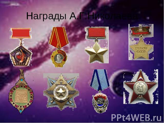 Награды А.Г.Николаева