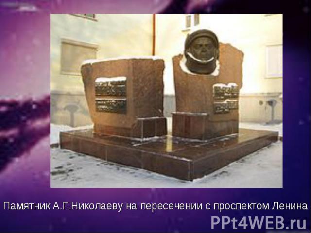 Памятник А.Г.Николаеву на пересечении с проспектом Ленина