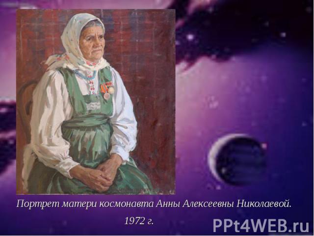 Портрет матери космонавта Анны Алексеевны Николаевой. 1972 г.