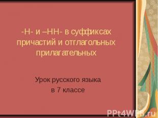 -Н- и –НН- в суффиксах причастий и отглагольных прилагательных Урок русского язы