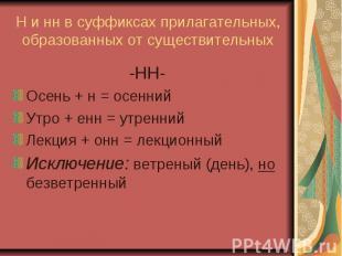 Н и нн в суффиксах прилагательных, образованных от существительных -НН-Осень + н