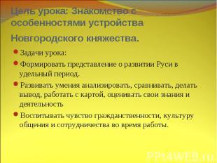 Цель урока: Знакомство с особенностями устройства Новгородского княжества. Задач