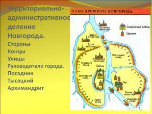 Территориально- административное деление Новгорода.СтороныКонцыУлицыРуководители
