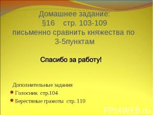 Домашнее задание:§16 стр. 103-109письменно сравнить княжества по 3-5пунктам Спас