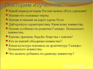 Повторим изученное. Какой период истории России назван «Русь удельная?Назови его