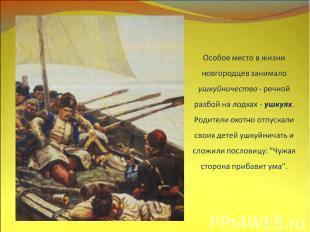 Особое место в жизни новгородцев занимало ушкуйничество - речной разбой на лодка