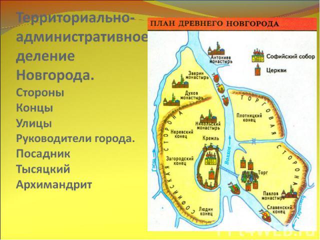 Территориально- административное деление Новгорода.СтороныКонцыУлицыРуководители города.ПосадникТысяцкийАрхимандрит