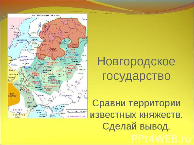 Новгородское государствоСравни территории известных княжеств.Сделай вывод.