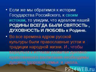 Если же мы обратимся к истории Государства Российского, к своим истокам, то увид