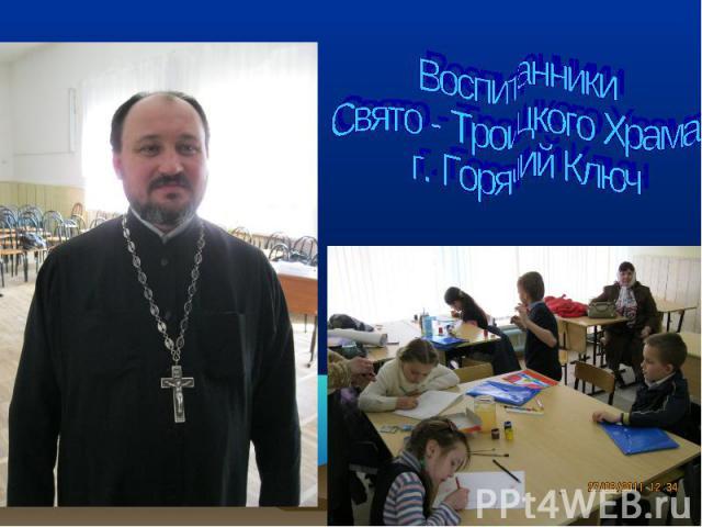 ВоспитанникиСвято - Троицкого Храма г. Горячий Ключ