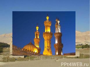 Население, традиции и обычаи Религия:94% - сунниты. 6% - христиане-копты.Продолж
