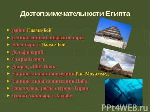 Достопримечательности Египта район Наама-Бейвеликолепные Синайские горыКлео-парк
