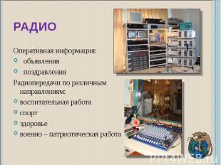 Радио Оперативная информация: объявления поздравленияРадиопередачи по различным