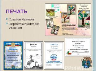 Печать Создание буклетовРазработка грамот для учащихся