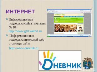 Интернет Информационная поддержка сайта гимназии № 10 http://www.g10.web51.ru Ин
