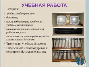 Учебная работа Создание: учебных видеофильмов;буклетов;цикла лабораторных работ