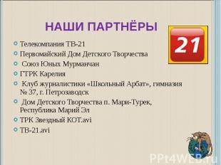 Наши партнёры Телекомпания ТВ-21Первомайский Дом Детского Творчества Союз Юных М