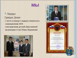 Мы ЛидерыГрищук Денис-1 место в конкурсе лидеров ученического самоуправления 201