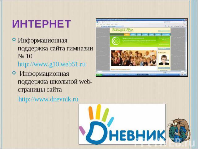 Интернет Информационная поддержка сайта гимназии № 10 http://www.g10.web51.ru Информационная поддержка школьной web-страницы сайта http://www.dnevnik.ru