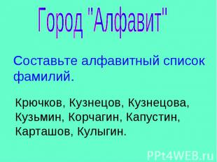 """Город """"Алфавит""""Составьте алфавитный список фамилий.Крючков, Кузнецов, Кузнецова,"""