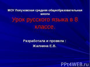 МОУ Лопуховская средняя общеобразовательная школаУрок русского языка в 8 классе.