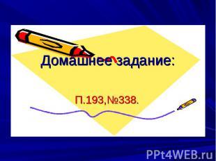 Домашнее задание: П.193,№338.