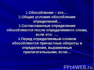 1.Обособление – это… 2.Общие условия обособления определений…3.Согласованные опр
