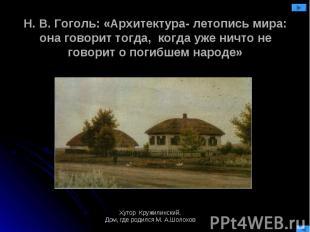 Н. В. Гоголь: «Архитектура- летопись мира:она говорит тогда, когда уже ничто не