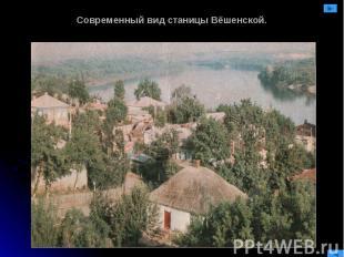 Современный вид станицы Вёшенской.