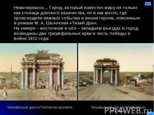 Новочеркасск… Город, который известен миру не только как столица донского казаче