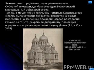 Знакомство с городом по традиции начиналось с Соборной площади, где был возведен