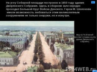 На углу Соборной площади построено в 1850 году здание Дворянского Собрания. Здес