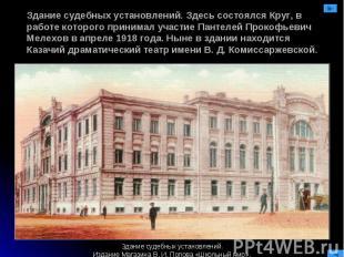 Здание судебных установлений. Здесь состоялся Круг, в работе которого принимал у