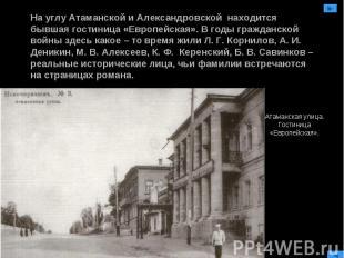На углу Атаманской и Александровской находится бывшая гостиница «Европейская». В