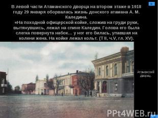 В левой части Атаманского дворца на втором этаже в 1918 году 29 января оборвалас