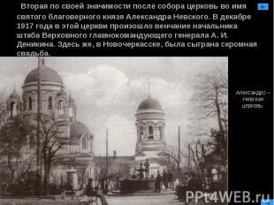 Вторая по своей значимости после собора церковь во имя святого благоверного княз