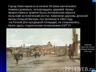 Город Новочеркасск в начале XX века насчитывал помимо домовых, четырнадцать церк