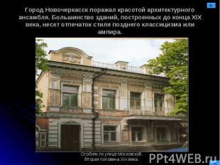 Город Новочеркасск поражал красотой архитектурного ансамбля. Большинство зданий,
