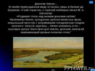 Донская Земля…В своём первозданном виде осталась лишь в балках да буераках. О не