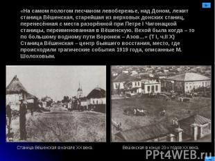 «На самом пологом песчаном левобережье, над Доном, лежит станица Вёшенская, стар